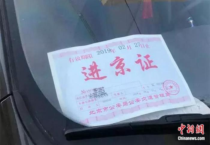 进京证。受访者供图