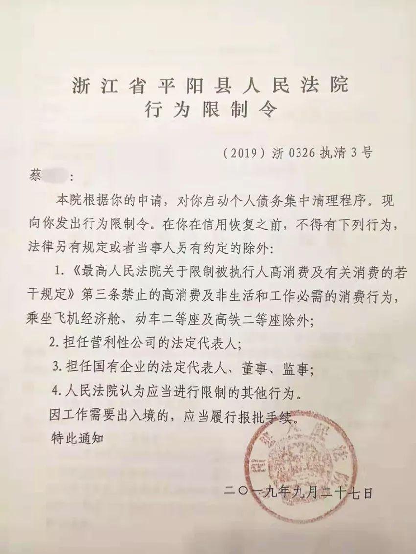 """图片来源:微信公众号""""温州法院"""""""