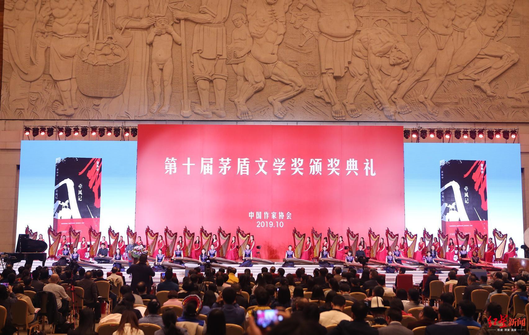 文化盛典!第十届茅盾文学奖颁奖 中国众多知名作家齐聚一堂