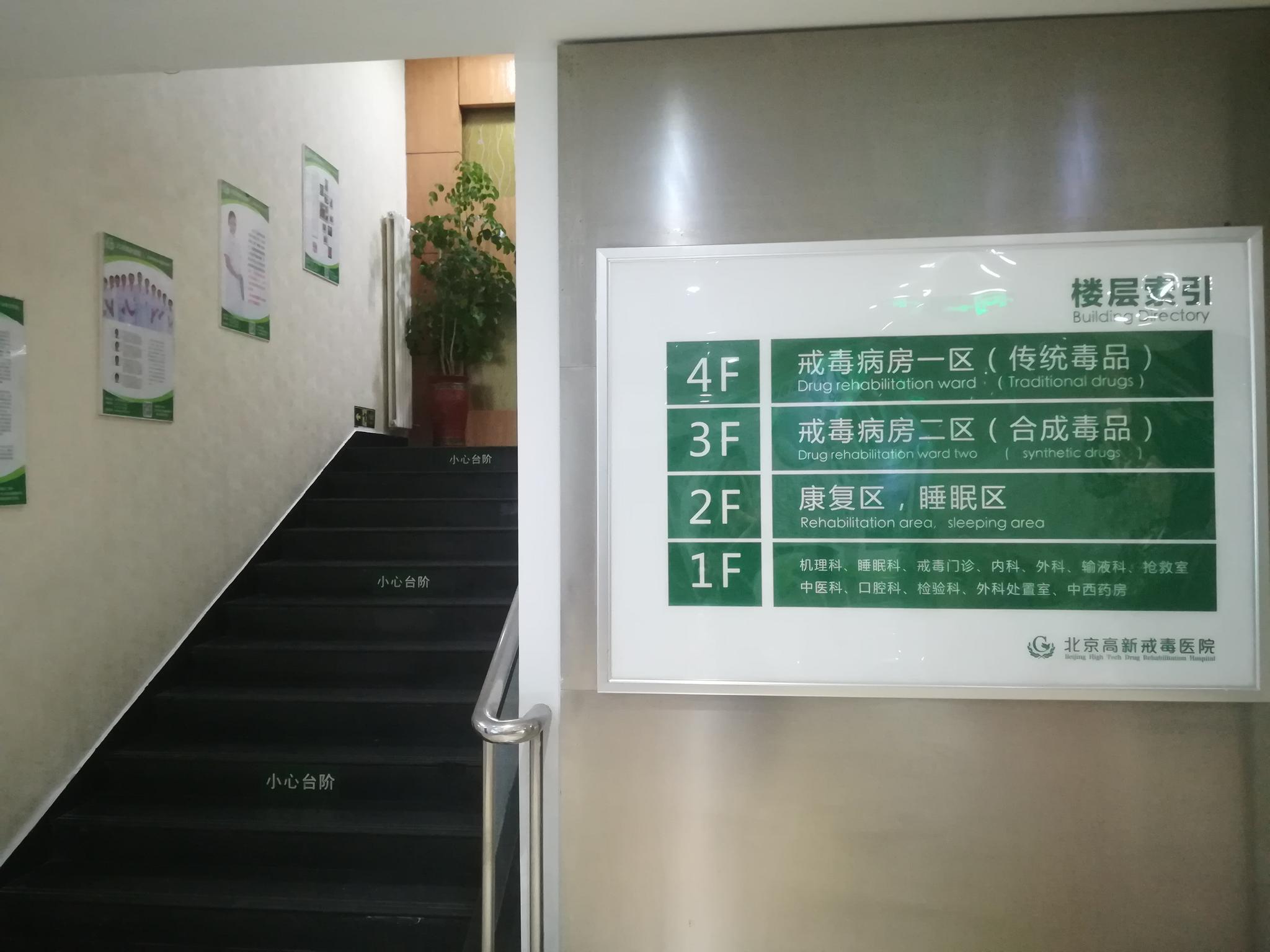 1月22日,北京高新医院。田静等人曾在这里接受治疗。实习生 齐鑫 摄