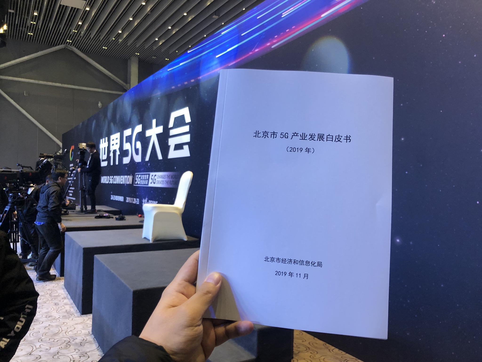 北京发布5G产业白皮书:将打造5G车联网等重点应用