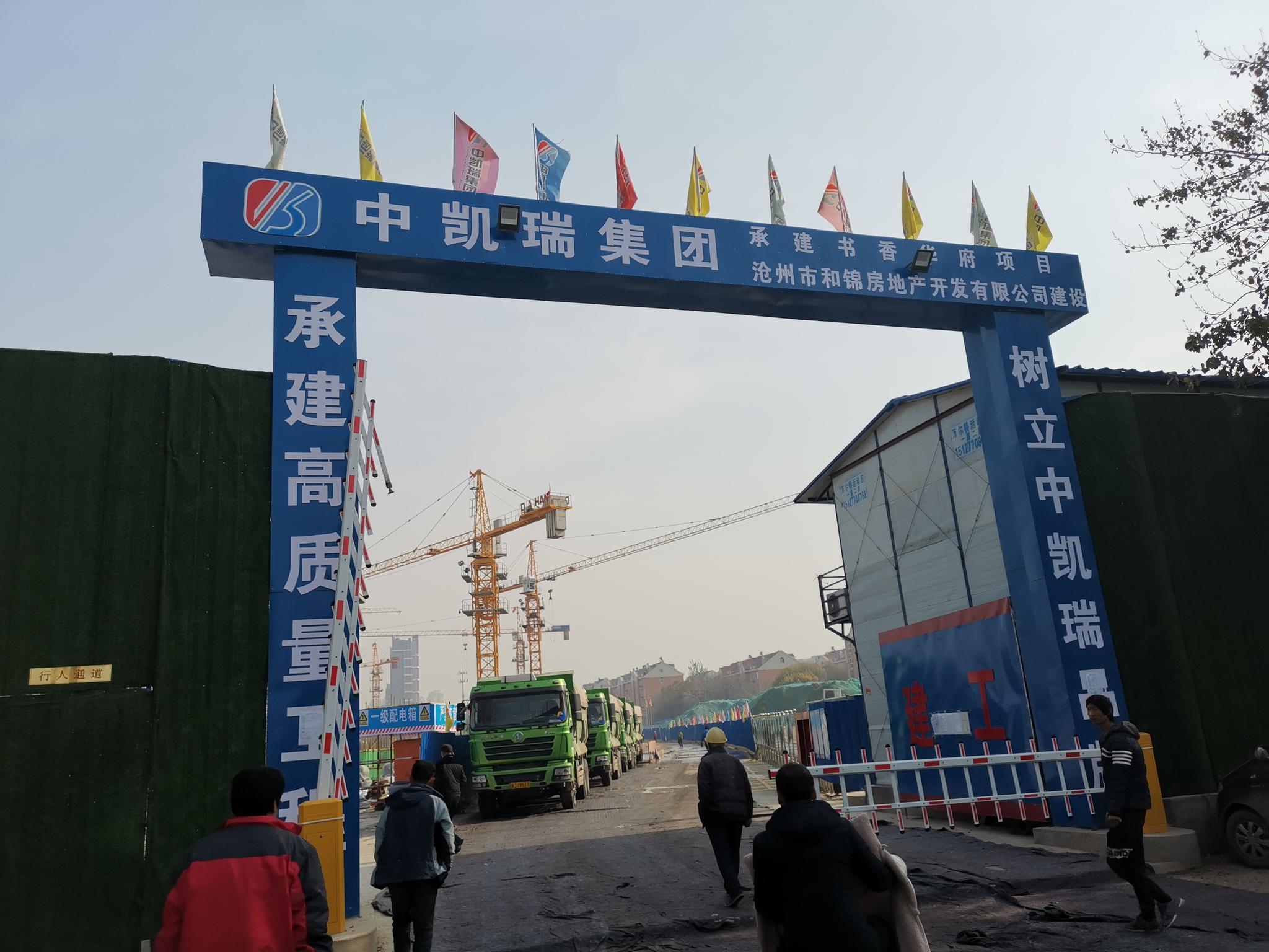 一世界·书香华府项目已经开始施工。