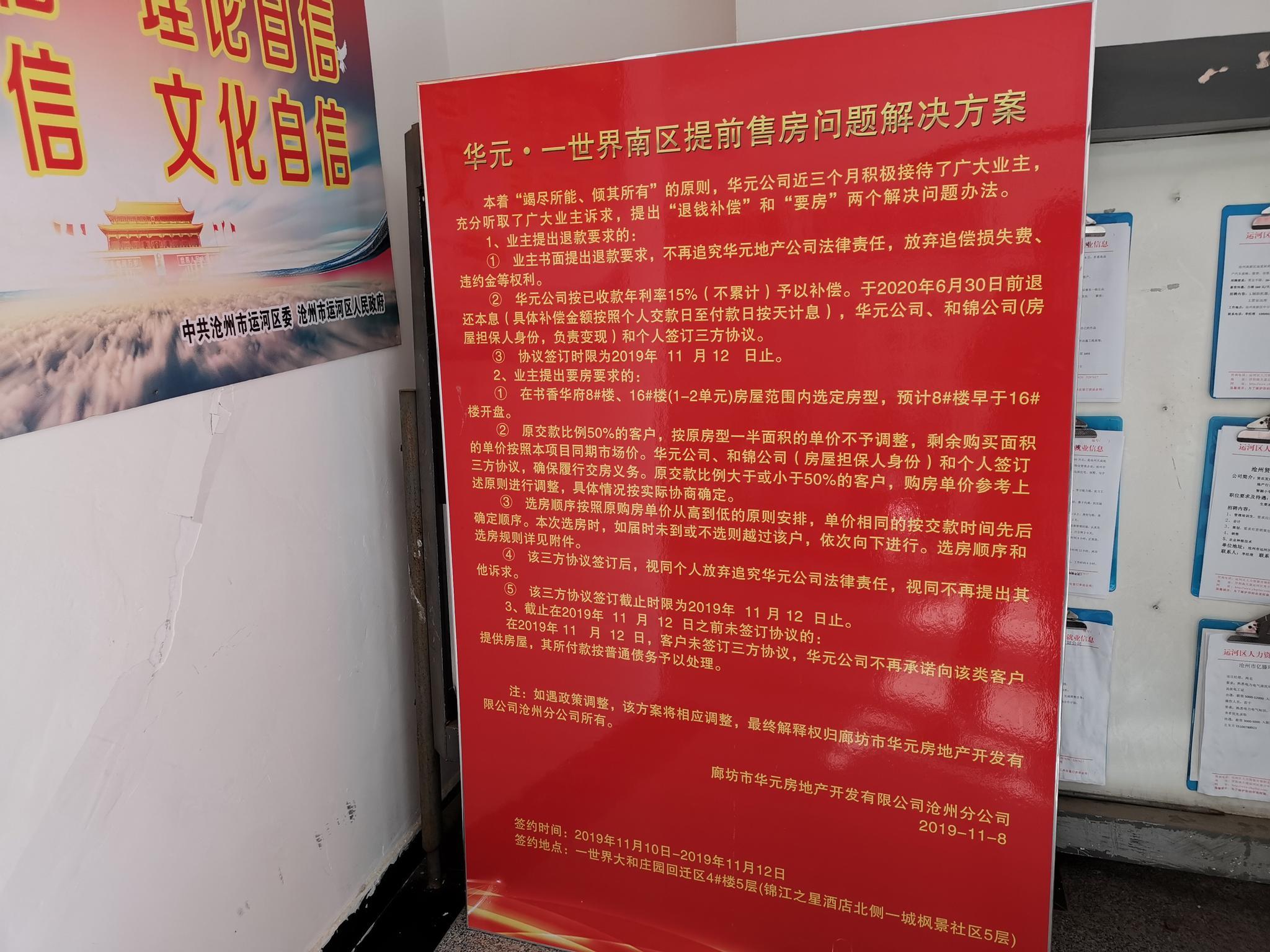 """华元沧州公司给出""""退钱补偿""""和""""要房""""两个解决方案。"""