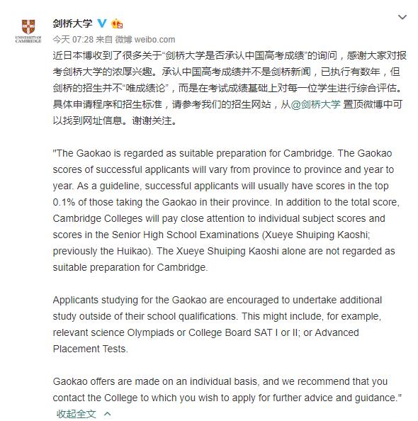 剑桥大学回应承认中国高考成绩 剑桥大学申请条件