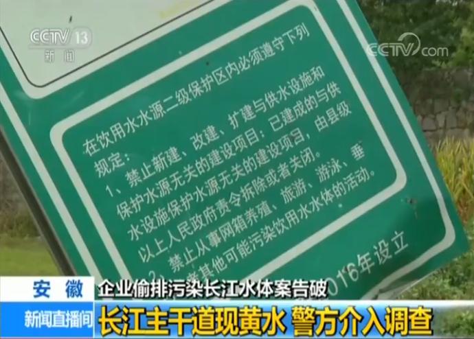 企业设暗管长期向长江偷排污水 5人获刑