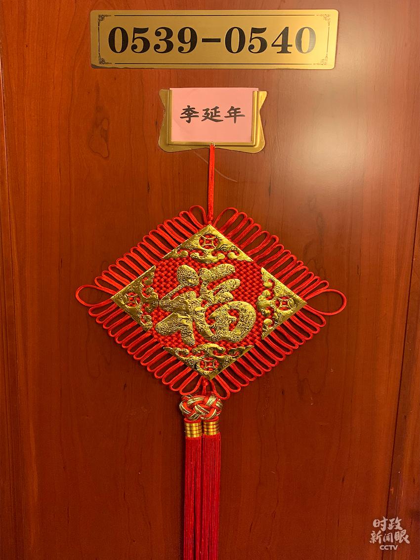 """△李延年的房间。宾馆在这些老人的房门口都挂了""""福""""字。(央视记者沈忱拍摄)"""