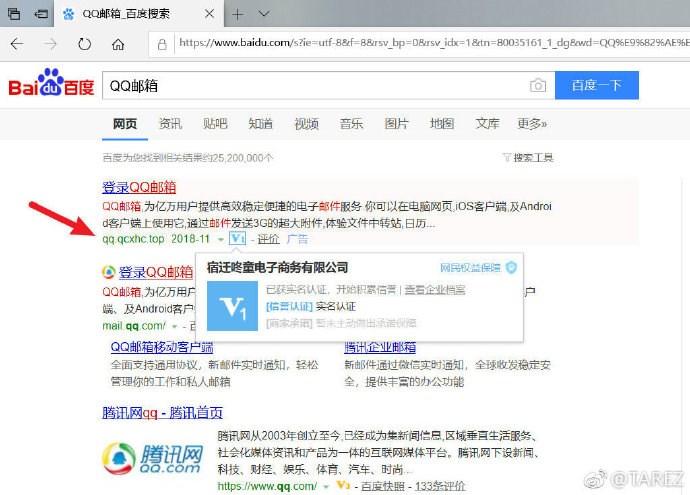 """在百度搜索""""QQ邮箱""""竟展现盗号网站的广告投放"""