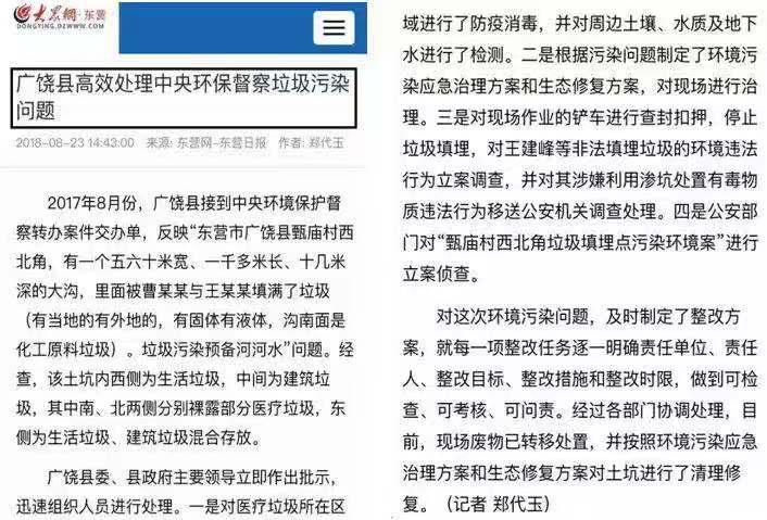 《东营日报》对整改情况进行正面宣传报道。