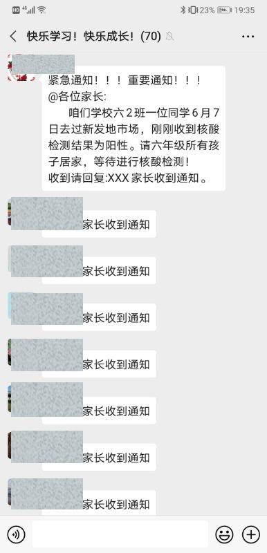 北京香厂路小学有学生核酸阳性?西城区卫健委在了解