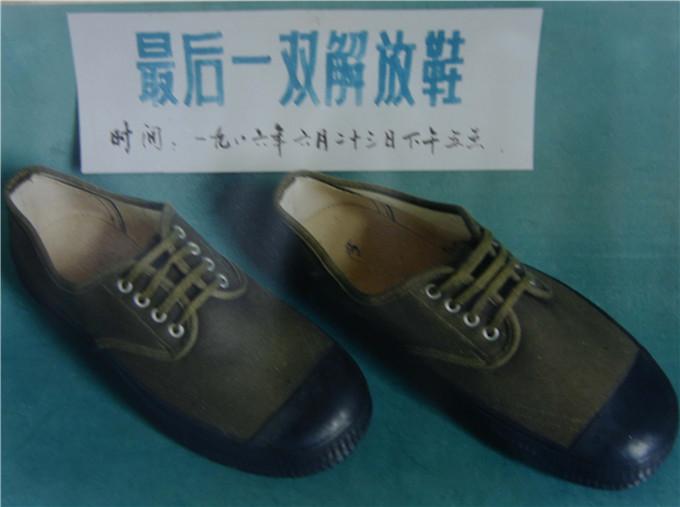 1986年6月23日下午3点,双星最后一双解放鞋