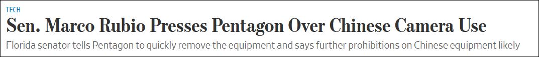 美國防部還在用中國產監控攝像頭 反華政客敦促快拆