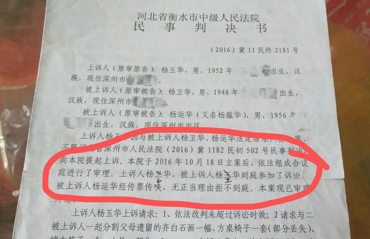 """衡水中院民事判决书表现,一审原告、二审上诉人名字被写成""""被上诉人""""。 受访者供图"""