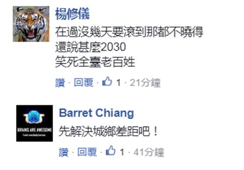 """mg电子_赖清德再妄言打造台湾为""""双语国家""""台网友讽"""