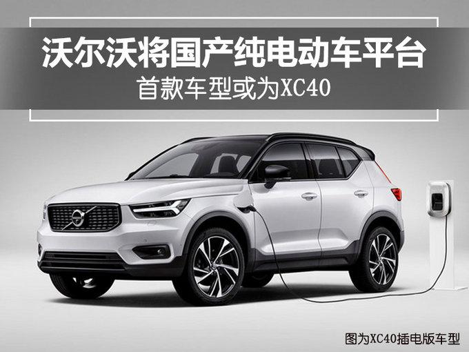 国产纯电动车品牌_沃尔沃将国产纯电动车平台 首款车型或为xc40