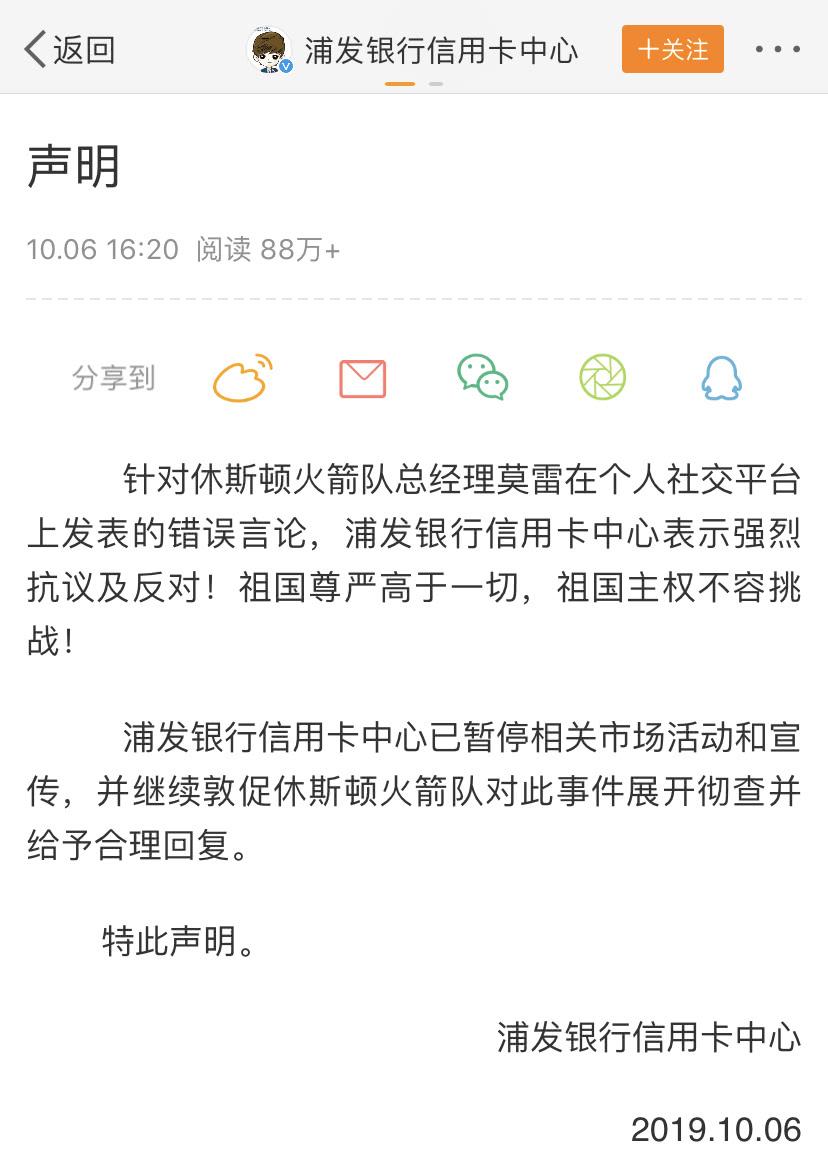 浦发银行:暂停火箭队相关市场活动和宣传,敦促彻查莫雷事件