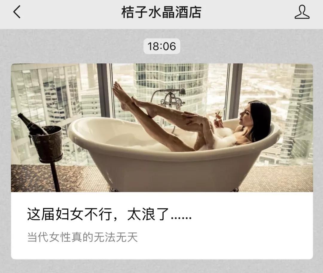 桔子水晶推送被指侮辱女性 属广告法绝对禁止的情形