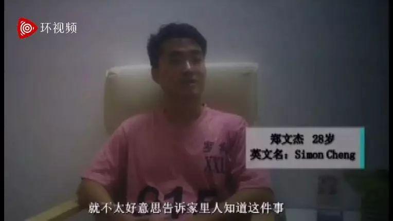 郑文杰认罪视频截图