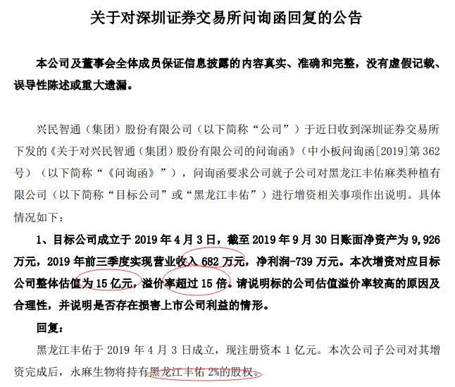 興民智通擬注資黑龍江豐佑:公司
