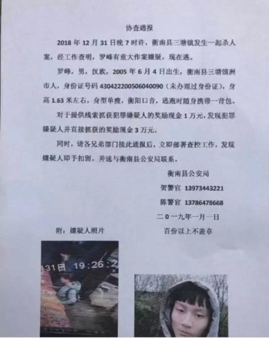 衡南县警方证实,该份协查通报内容属实。