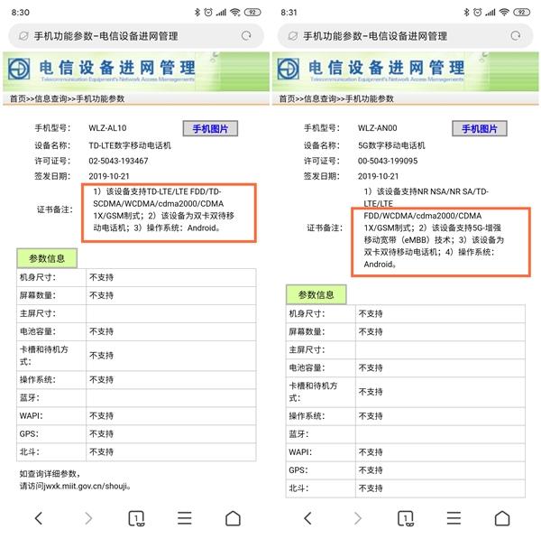 華為新機通過入網許可,提供5G、4G雙版本