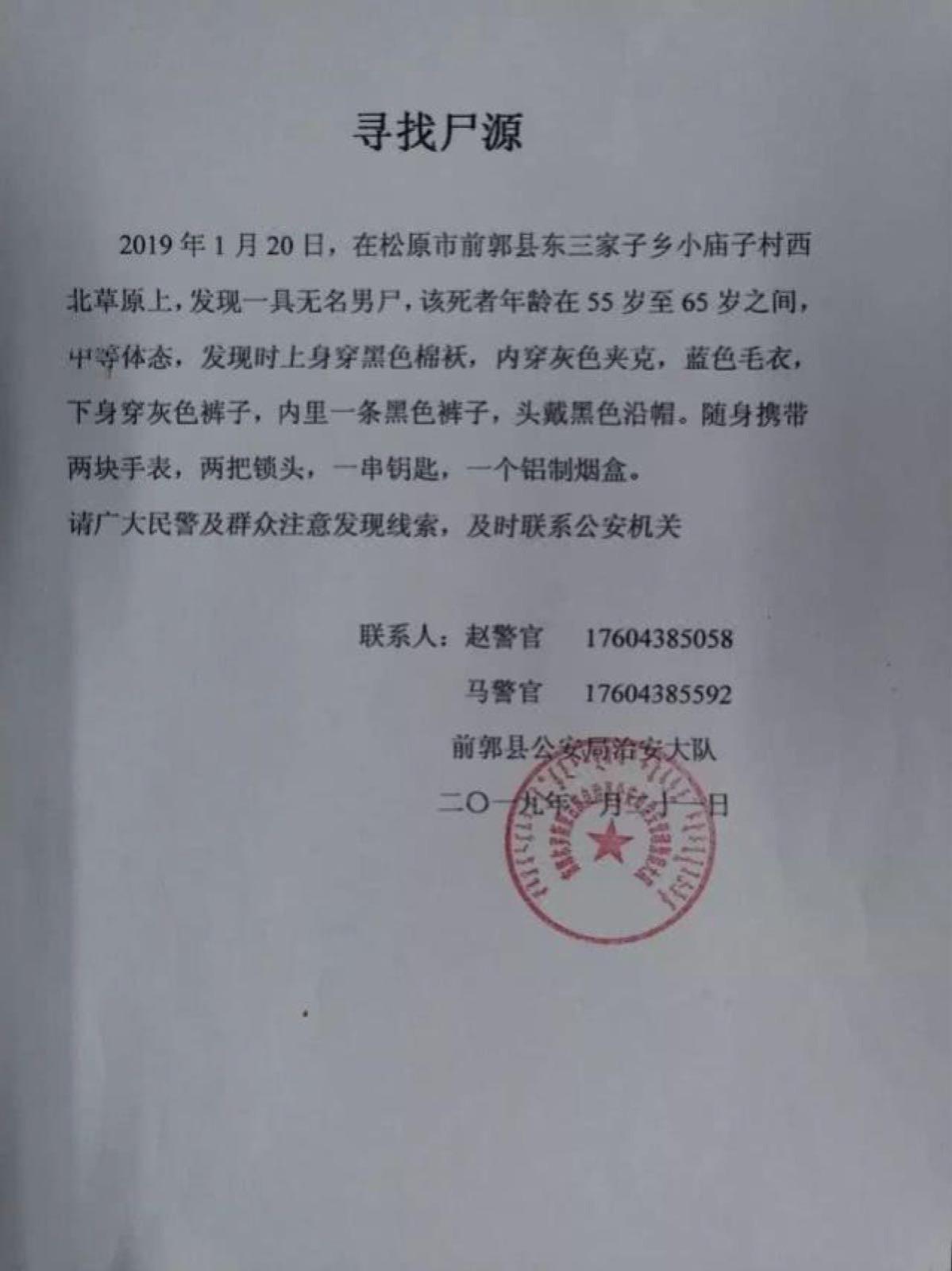 """吉林松原警方向新京报记者证实了这份网传的""""寻找尸源""""公告。网络图"""