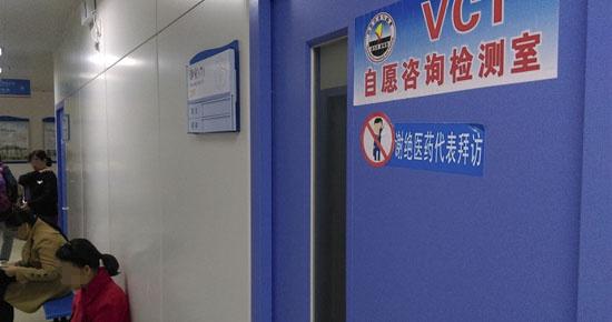 2016年2月19日,海南海口,一家医院开设的艾滋病自愿咨询检测室,艾滋病自愿咨询检测(HIVVoluntaryCounseling&Testing,VCT)必须完全是求询者自己的选择,这一过程是完全保密的,检测要求实名制;严格遵循自愿、保密、实名原则。视觉中国供图
