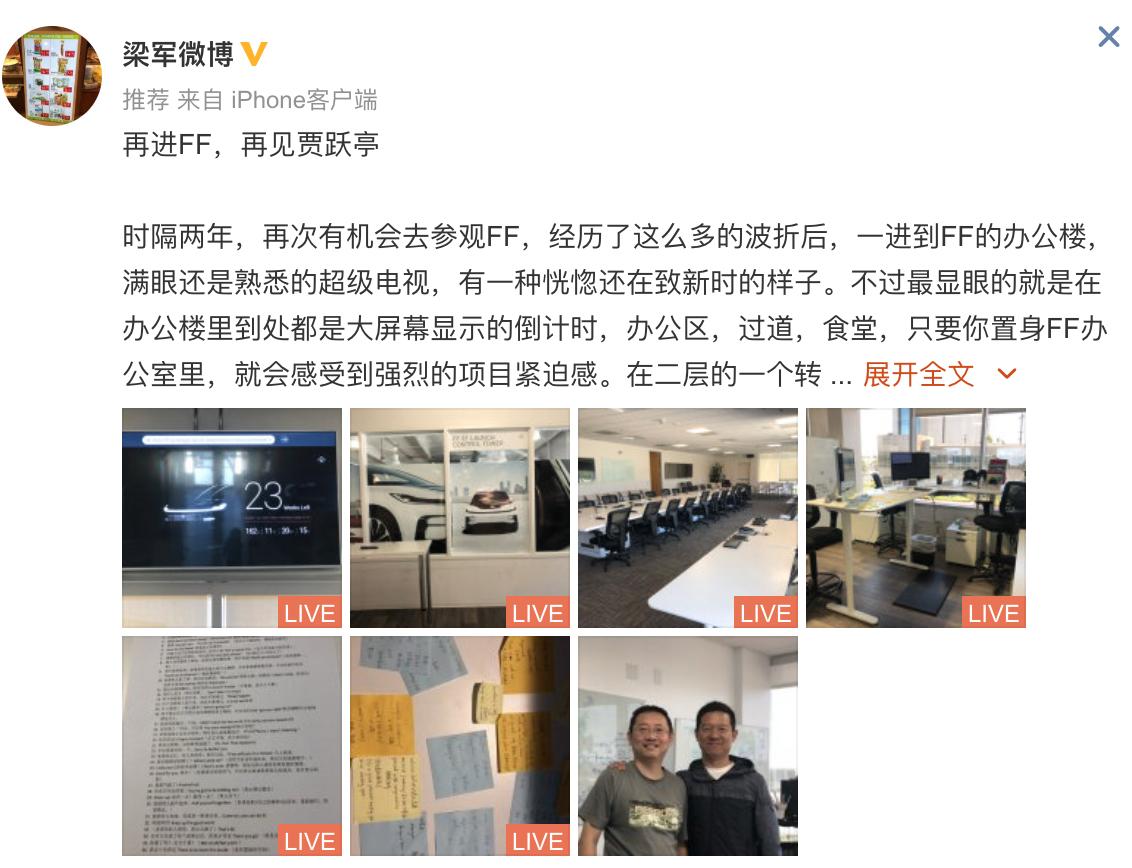乐视前总经理再会贾跃亭:他在反思 希望他能东山再起