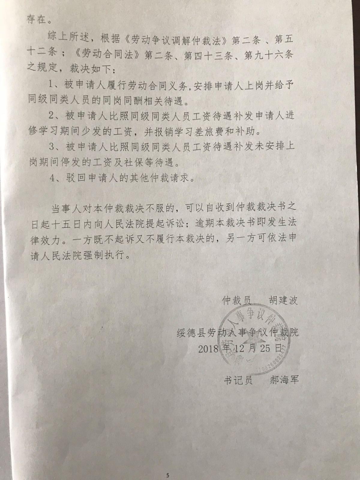 绥德县劳动人事争议仲裁院2018年12月25日作出的裁决书