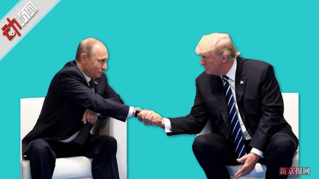 美俄首脑会晤:特朗普挤眼睛 普京左手抓椅子 两人握手3秒钟