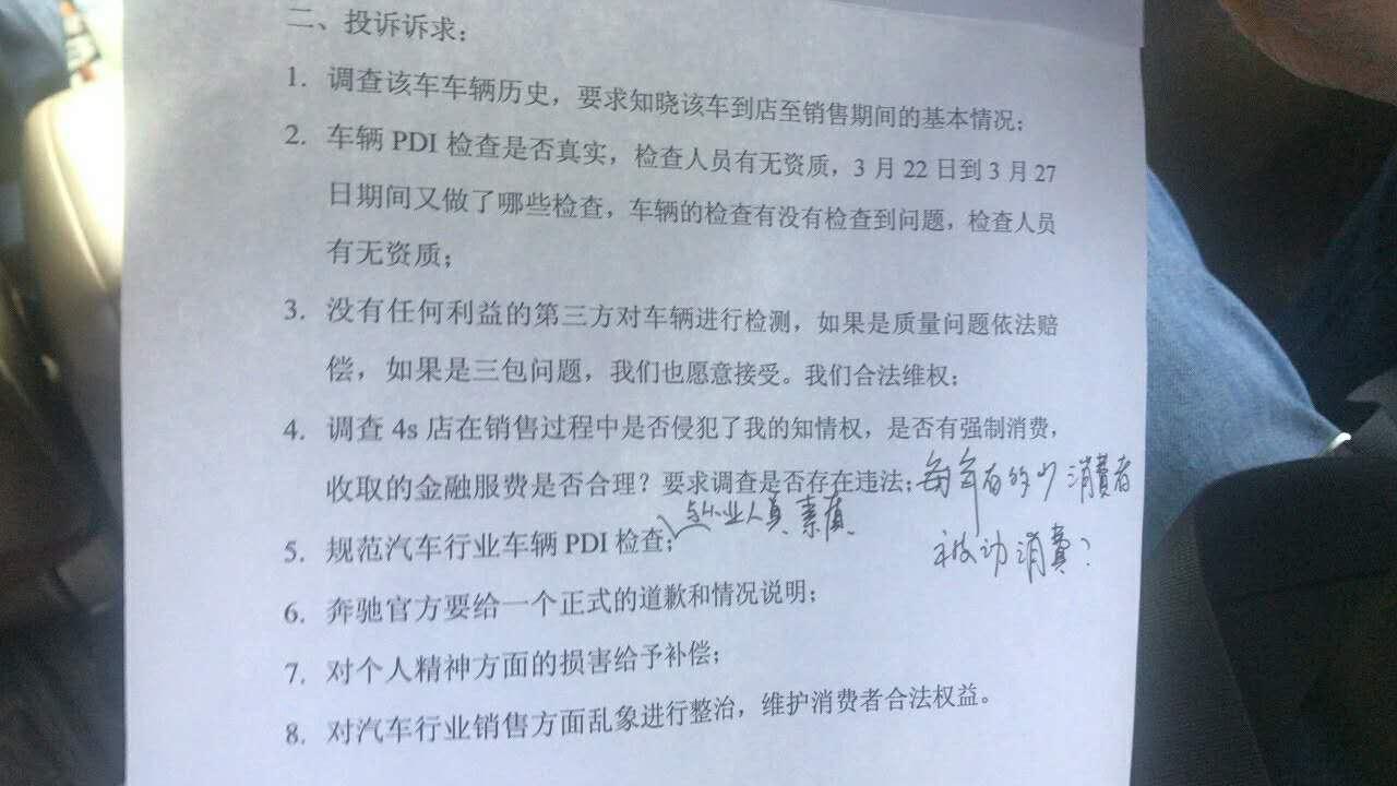 王倩曾向调查组提出8大诉求。受访者供图