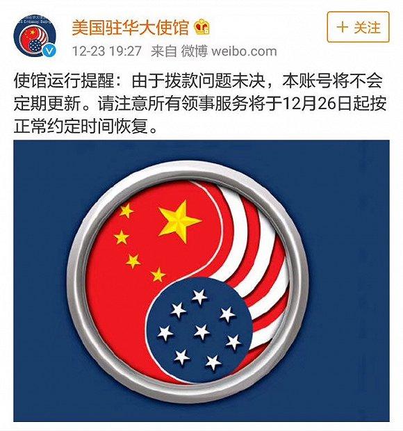 美国务院属下驻华大使馆微博账号休止更新