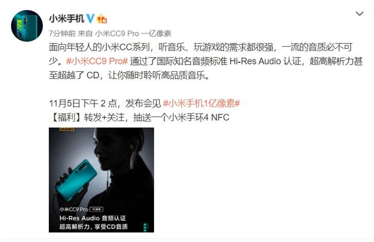小米CC9 Pro配备1CC大音腔,通过Hi-Res Audio认证