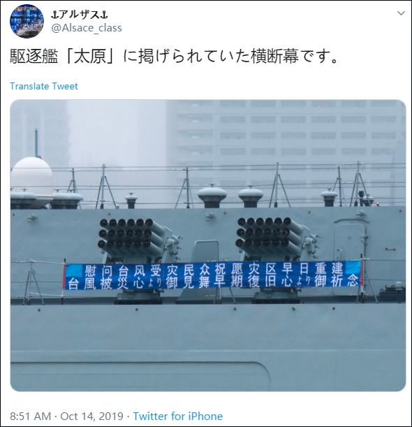 中国神盾舰抵达东京 打出中日文