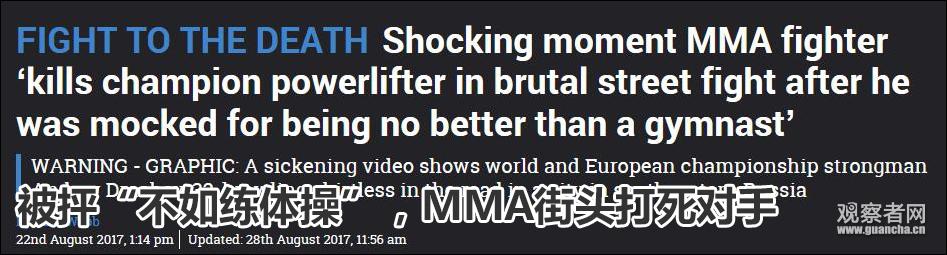 【蜗牛扑克】持刀闯夜店 乌兹别克斯坦MMA格斗冠军被保安捅死