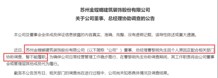 """金贵银业危机升级2.0版:总裁计划""""跳船式""""减持"""