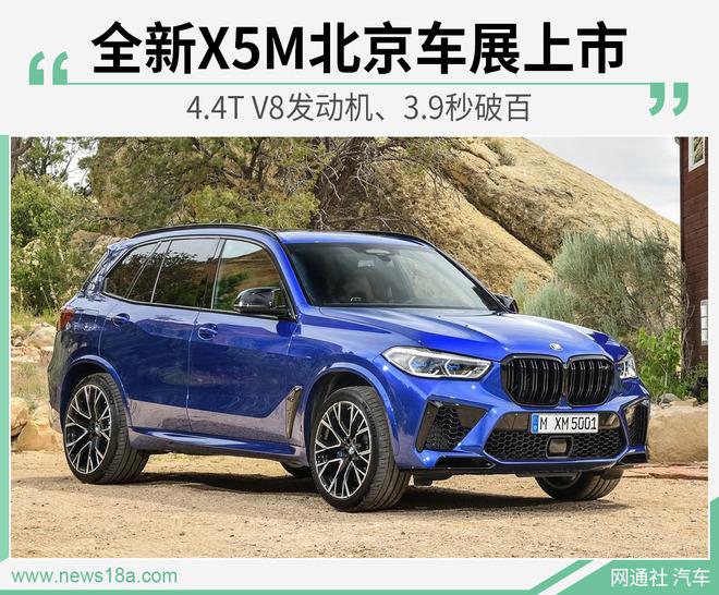 宝马全新X5 M预售150万