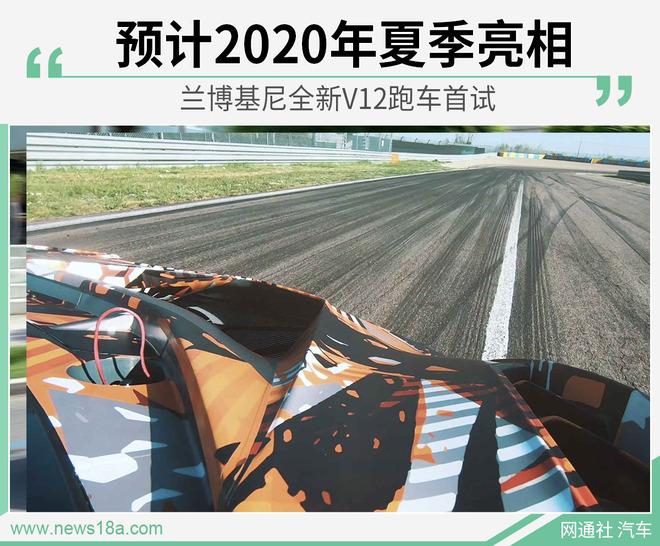 兰博基尼全新V12跑车首试