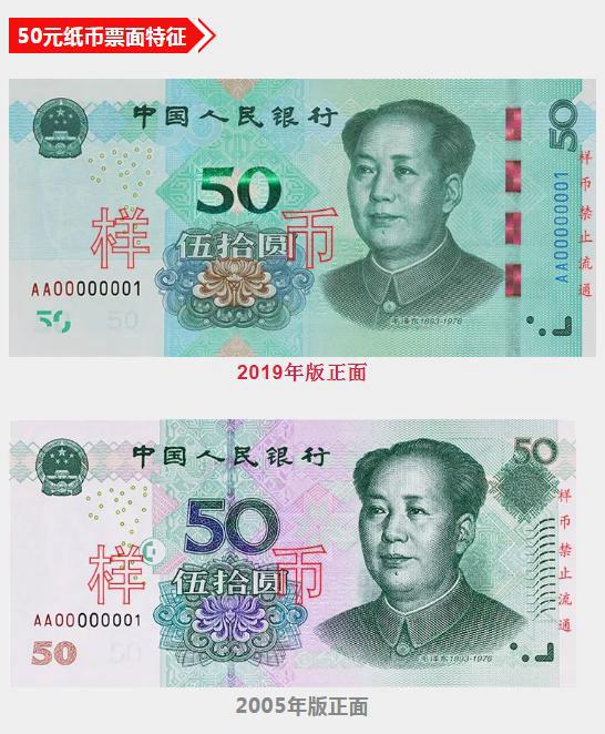 50元纸币票面特征对比 来源:央行微信号