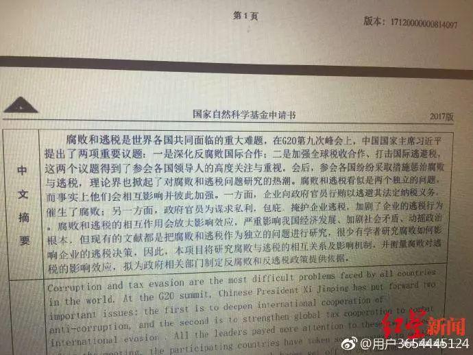 刘梦洁硕士论文《腐败对我国企业逃税的影响研究》部分截图