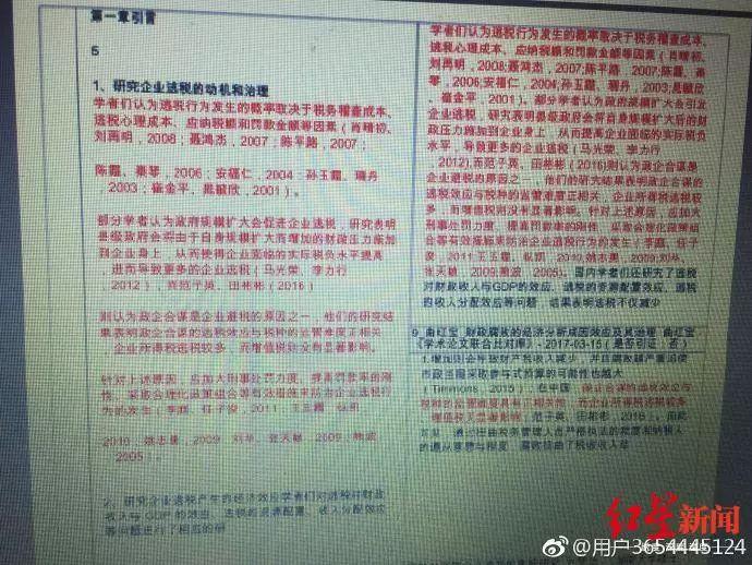 云南财经大学教师列出的抄袭证据