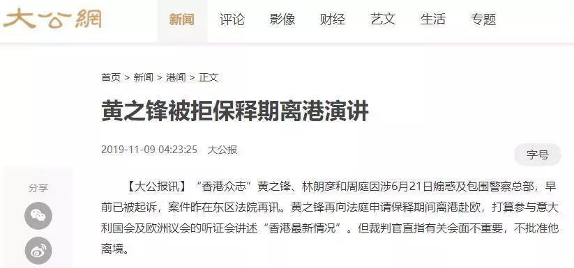 黄之锋又申请保释期内离港被拒 遭法官连续质疑