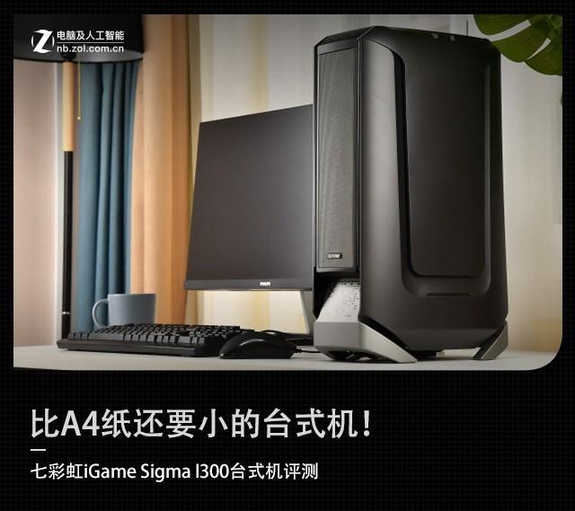 比A4紙還小的臺式機!七彩虹iGame Sigma I300評測