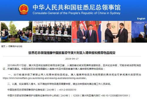 图片来源:中国驻悉尼总领馆网站截图