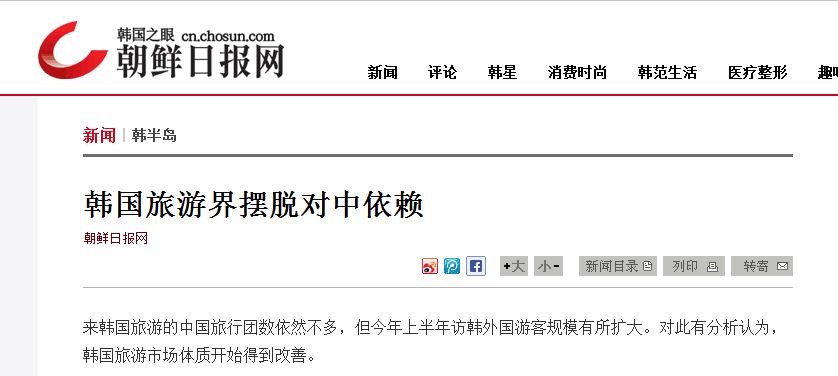 中国游客少了日本游客多了 韩媒:韩国摆脱对华依赖
