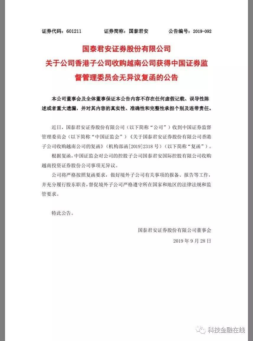 CNNIC第44次调查报告:数字经济助力发展提质