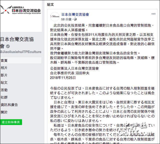日本台湾交流协会脸书截图 图片来自中评社