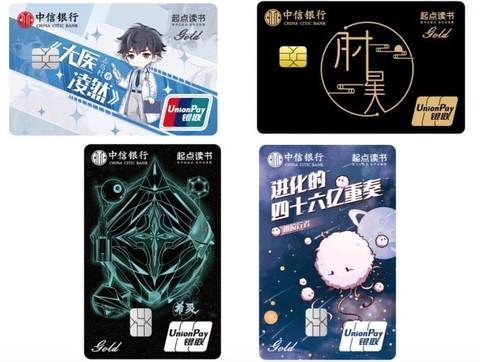 """""""粉丝经济新玩法 起点读书和中信银行推出网络文学专属作品信用卡"""