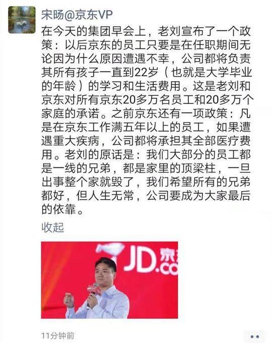 刘强东:若员工发生不幸 京东将负责其子女费用至22岁