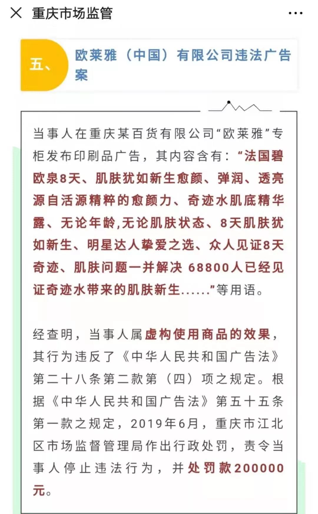 ▲十大虚假违法广告典型通告 来源:重庆市场监管微信公众号截图
