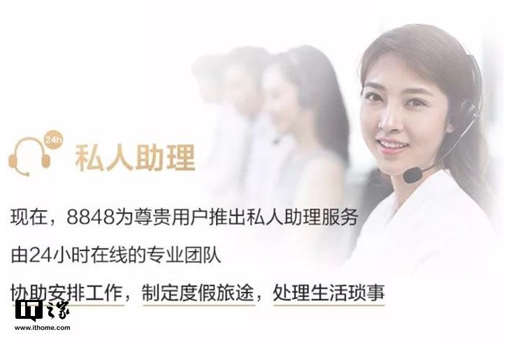 848钛金手机推出私人助理 可制定度假旅途售价为399元/月
